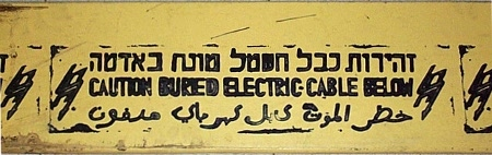 caution_electric_450.jpg